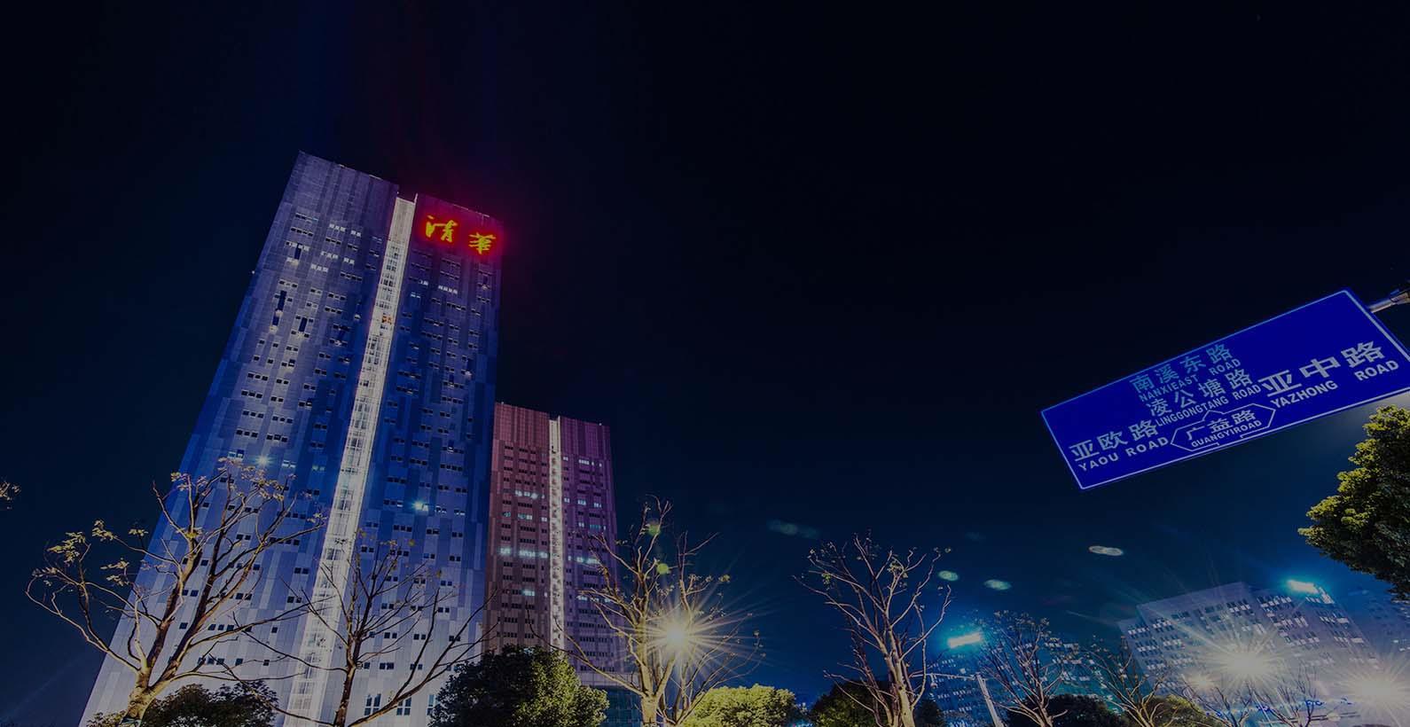 麒盛科技与浙江清华长三角研究院合作成立研究院
